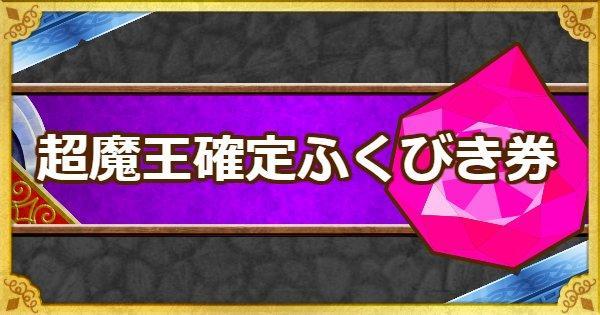 【DQMSL】「超魔王確定ふくびき券」入手方法と使い方まとめ!
