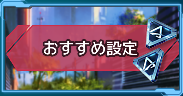 【機動都市X】動作が重い人必見!おすすめ設定!