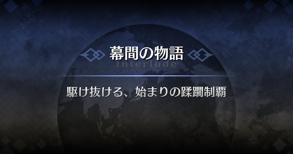 【FGO】アレキサンダー幕間の物語『駆け抜ける、始まりの蹂躙制覇』攻略