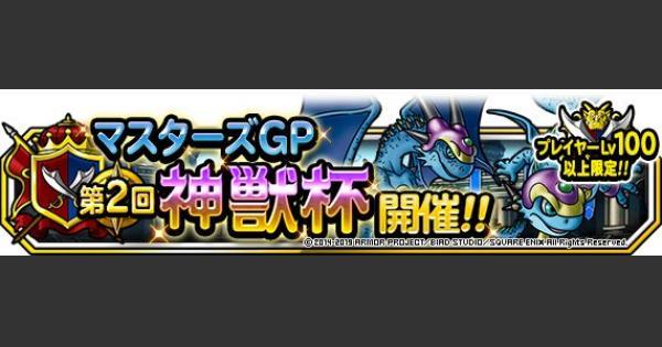 【DQMSL】第2回神獣杯(マスターズGP)おすすめ攻略パーティまとめ!