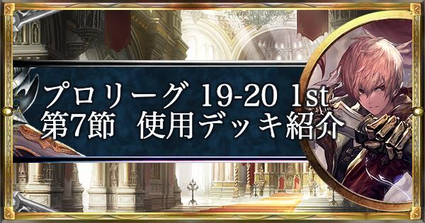 G×Gの19-20 1st 第7節 使用デッキ紹介
