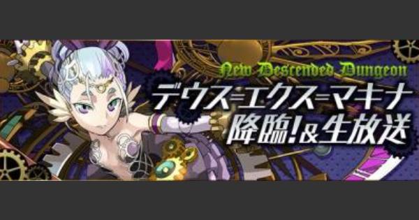【パズドラ】デウスエクスマキナ降臨(超地獄級)ノーコン攻略と周回パーティ