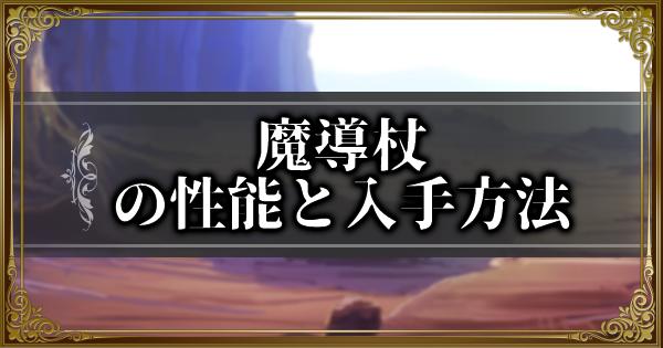 【ランモバ】魔導杖の性能と入手方法【ラングリッサーモバイル】