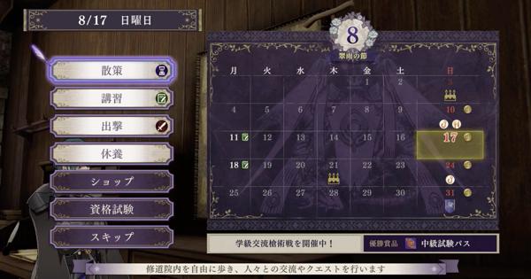 【ファイアーエムブレム風花雪月】カレンダーの見方 | 表記一覧【FE風花雪月】