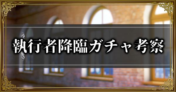 【ランモバ】執行者降臨ガチャ考察|当たりキャラクター【ラングリッサーモバイル】