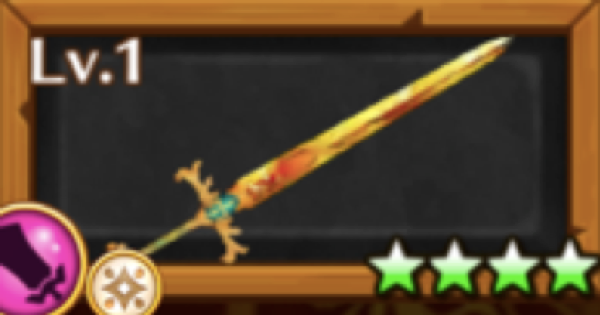 【白猫】アリスモチーフ武器/金木犀の剣の評価