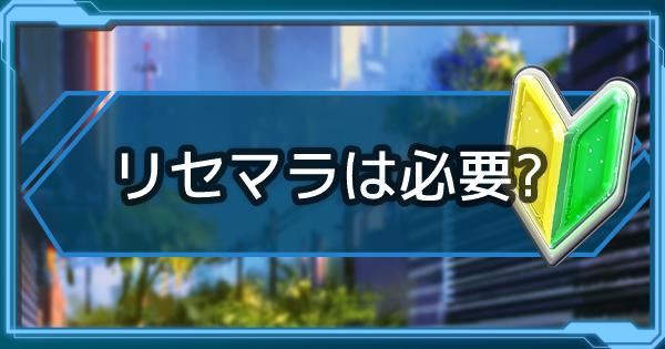 【機動都市X】リセマラは必要?ゲームを始める前に知っておきたいこと