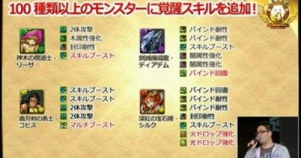 【2月19日】4周年ニコ生で発表された最新情報!