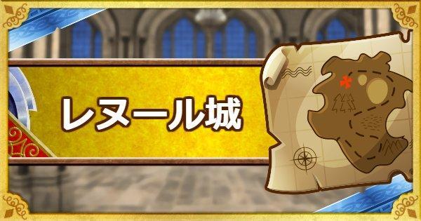 【DQMSL】「第1章 レヌール城」攻略!2体以下のクリア方法!