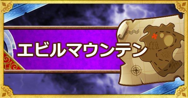 【DQMSL】「終章 エビルマウンテン」2戦目のミルドラース3ターン攻略!
