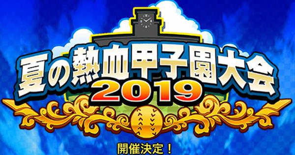 【パワプロアプリ】夏の熱血甲子園大会2019の攻略まとめ【パワプロ】