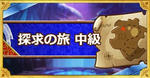 【DQMSL】「探求の旅 中級」攻略!ロビンやおおきなメダルを入手しよう!