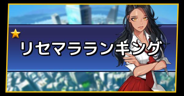 【ソウルアーク】リセマラ当たりランキング 最新版【SOULARK】