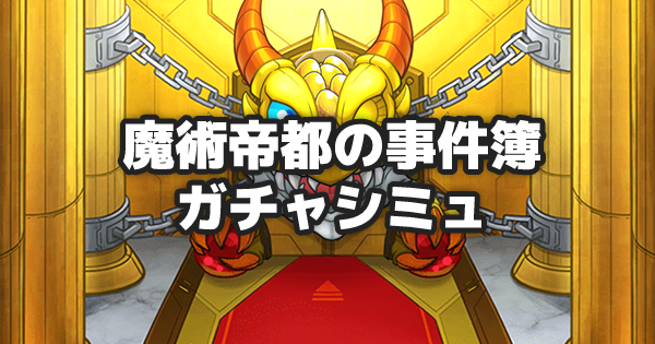 【モンスト】魔術帝都の事件簿のガチャシミュレーター