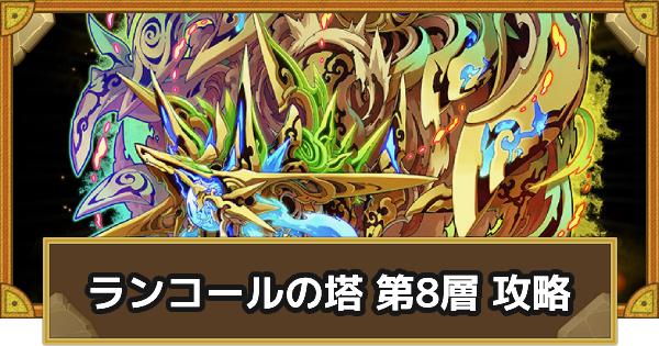 【サモンズボード】ランコールの塔 第8層攻略のおすすめモンスター