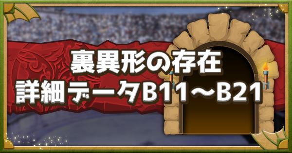 【パズドラ】裏異形の存在(裏闘技場3)B11〜B21のダンジョンデータ