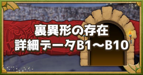 【パズドラ】裏異形の存在(裏闘技場3)B1〜B10のダンジョンデータ