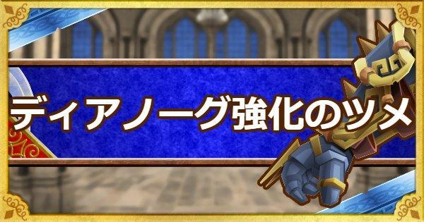 【DQMSL】ディアノーグ強化のツメ(A)の入手方法と使い方・使い道!
