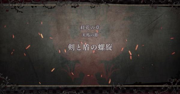 【FE風花雪月】第二部「剣と盾の凱旋」(2月)攻略 | 黒鷲帝国ルート【ファイアーエムブレム風花雪月】