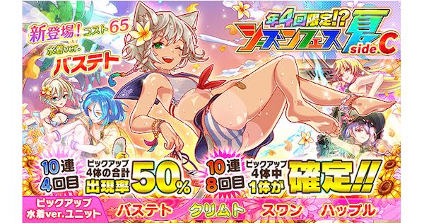 【クラフィ】シーズンフェス-夏-SideC-ガチャシミュレーター【クラッシュフィーバー】