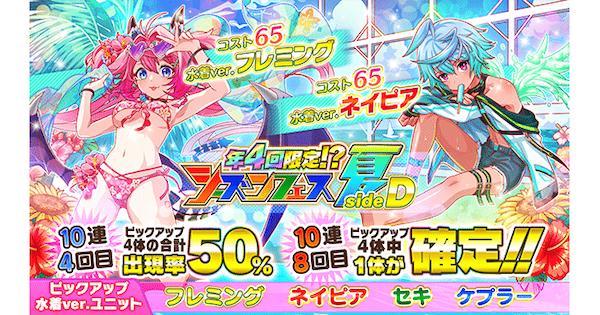 【クラフィ】シーズンフェス-夏-SideD-ガチャシミュレーター【クラッシュフィーバー】