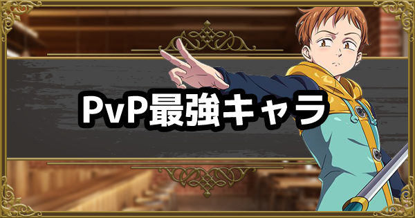 【グラクロ】PvP最強キャラランキング【七つの大罪】