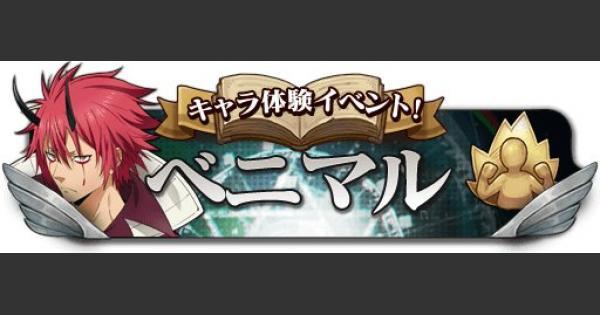 【グラクロ】キャラ体験イベント!ベニマル攻略【七つの大罪】