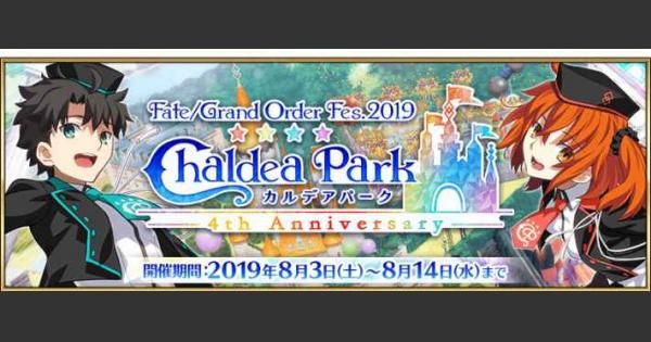 【FGO】Fate/Grand Order Fes2019会場レポート