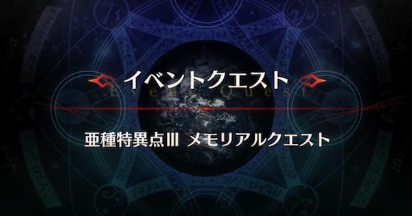 【FGO】メモリアルクエスト「亜種特異点III」攻略/4周年
