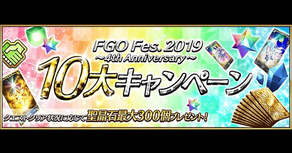 【FGO】4周年『10大キャンペーン』まとめ