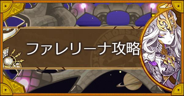 【サモンズボード】【神】オルガンガ庭園(ファレリーナ)攻略のおすすめモンスター