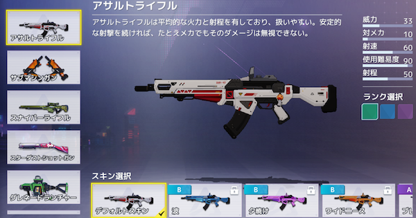 【機動都市X】全武器(銃器)一覧