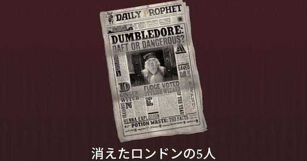 【魔法同盟】消えたロンドンの5人の入手方法とトーク内容【ハリーポッター魔法同盟】
