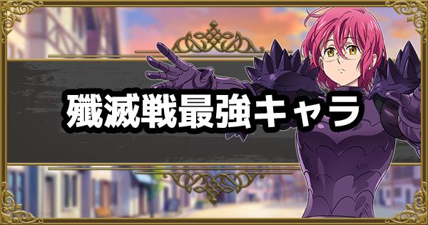 【グラクロ】殲滅戦最強キャラランキング【七つの大罪】