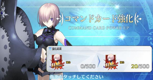 【FGO】コマンドカード強化について解説!