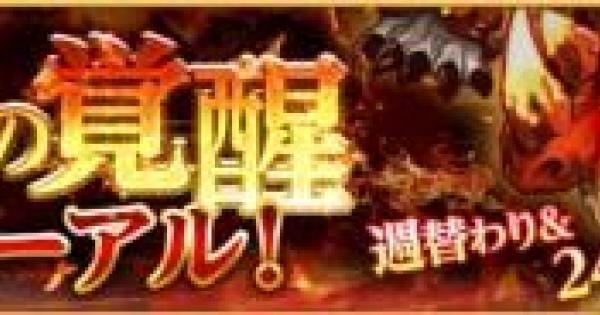【ログレス】灼熱の火神獣(フレイラス上)の攻略【剣と魔法のログレス いにしえの女神】