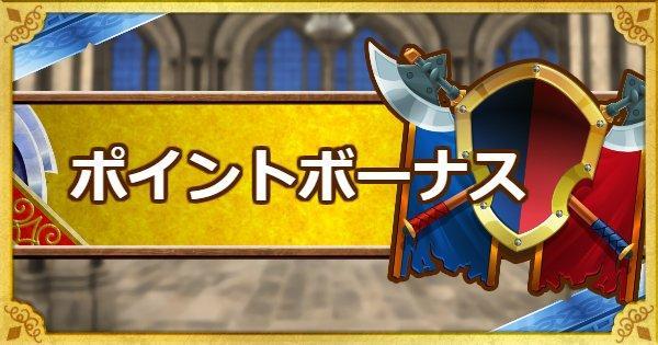 【DQMSL】マスターズGP「ポイントボーナス」の効率的な稼ぎ方!