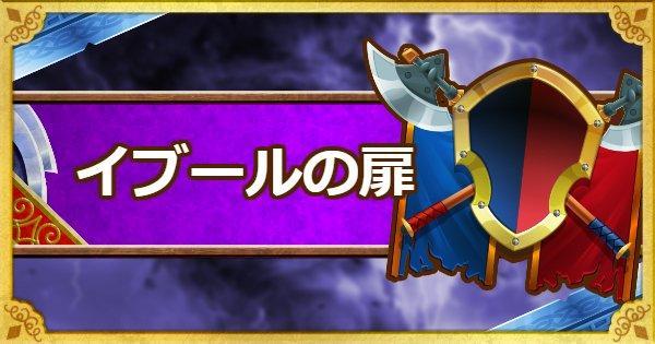 【DQMSL】「イブールの扉」攻略!物質縛り&6ターンのクリア方法!