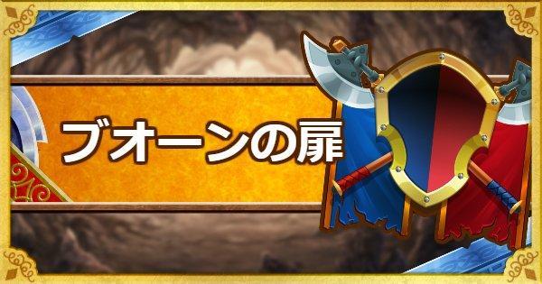 【DQMSL】「ブオーンの扉」攻略!3ターン&???系抜きのクリア方法!