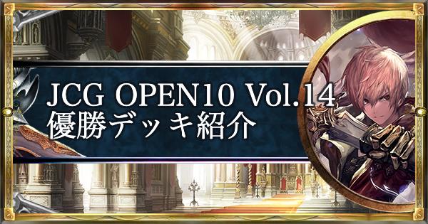 【シャドバ】JCG OPEN10 Vol.14 ローテ大会優勝デッキ紹介【シャドウバース】