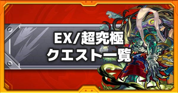 【モンスト】EXステージ/超究極クエスト攻略難易度一覧