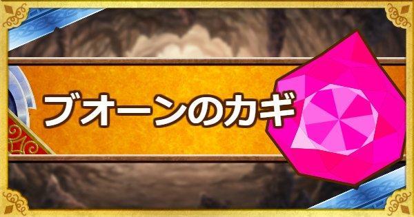 【DQMSL】「ブオーンの鍵」の入手方法と使い方・使い道!