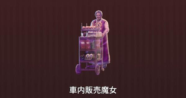 【魔法同盟】車内販売魔女の入手方法と情報【ハリーポッター魔法同盟】