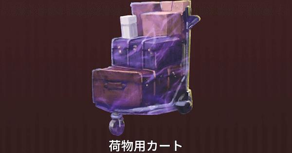 【魔法同盟】荷物用カートの入手方法と情報【ハリーポッター魔法同盟】