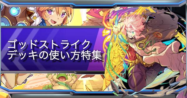 【ファイトリーグ】獣神 ゴッドストライクデッキの使い方特集