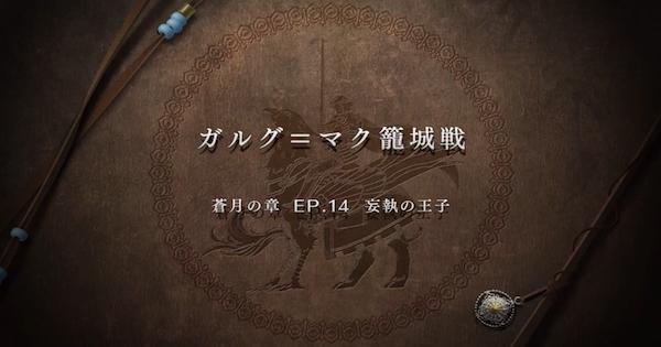 第二部1月「ガルグ=マク籠城戦」攻略 | 青獅子ルート