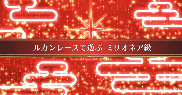 【FGO】シルク・ドゥ・ルカンの攻略とドロップ素材/水着剣豪七色勝負