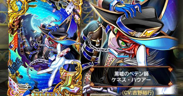 【黒猫のウィズ】神都ピカレスク 黒猫の魔術師ガチャシミュレーター