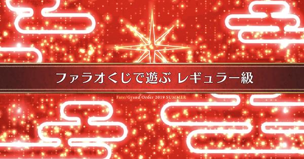 【FGO】ファラオカジノの攻略とドロップ素材/水着剣豪七色勝負
