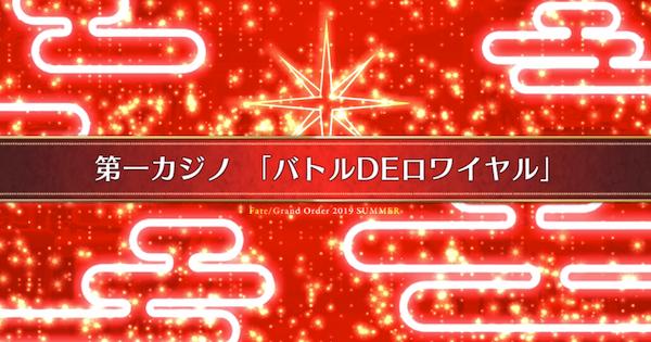 【FGO】『バトルDEロワイヤル』攻略/水着剣豪七色勝負